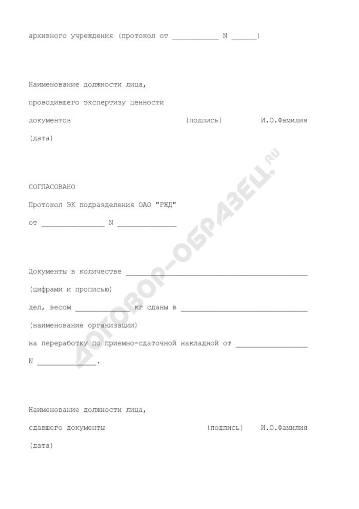 """Форма акта о выделении к уничтожению документов, не подлежащих хранению в ОАО """"РЖД. Страница 3"""
