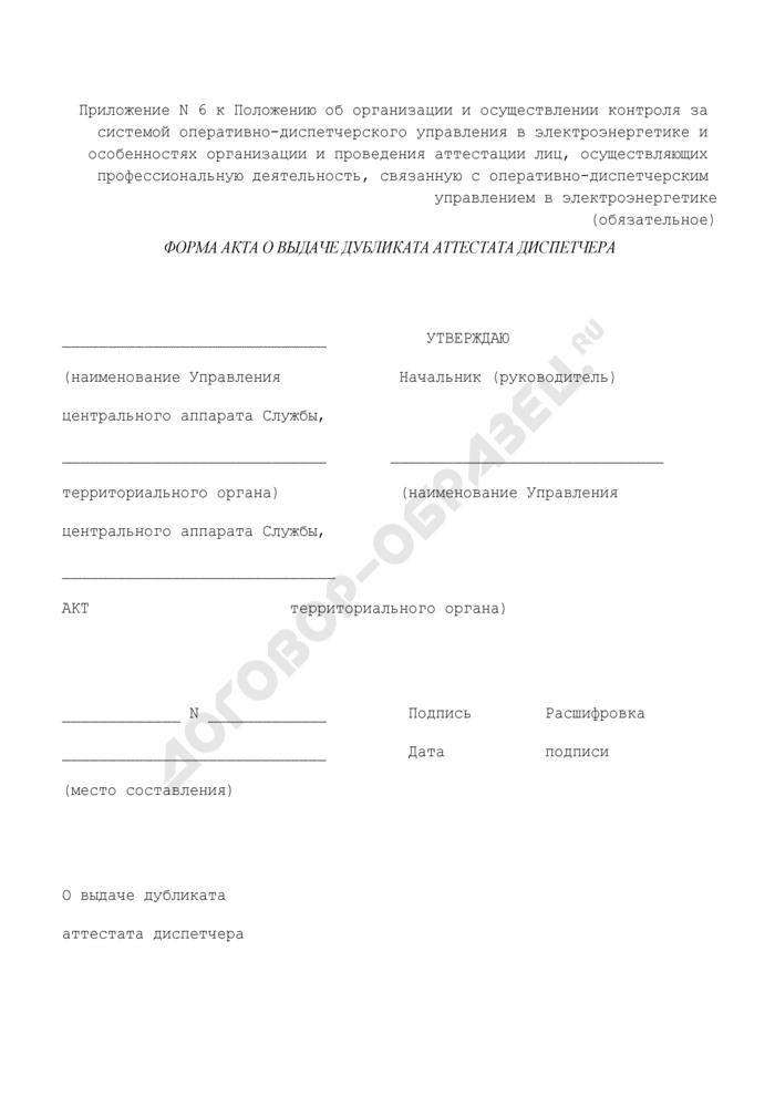 Форма акта о выдаче дубликата аттестата диспетчера в электроэнергетике. Страница 1