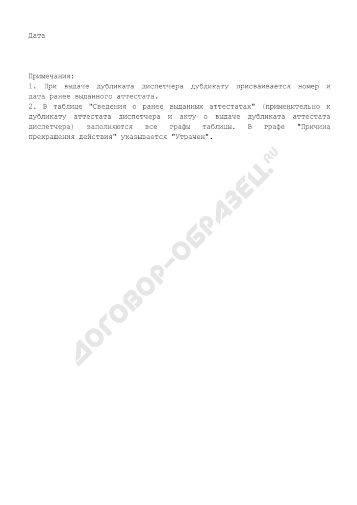 Форма акта о выдаче дубликата аттестата диспетчера в электроэнергетике. Страница 3