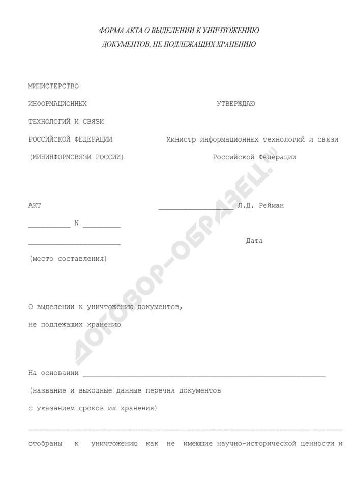 Форма акта о выделении к уничтожению документов, не подлежащих хранению в центральном аппарате Министерства информационных технологий и связи Российской Федерации. Страница 1