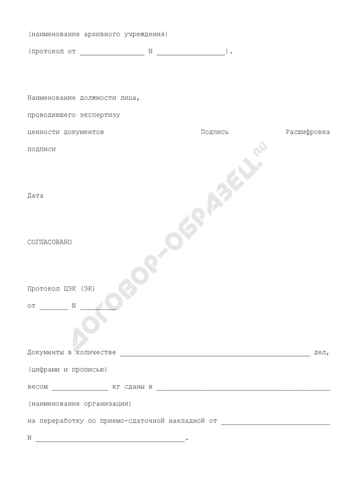 Форма акта о выделении к уничтожению документов, не подлежащих хранению в центральном аппарате Министерства информационных технологий и связи Российской Федерации. Страница 3