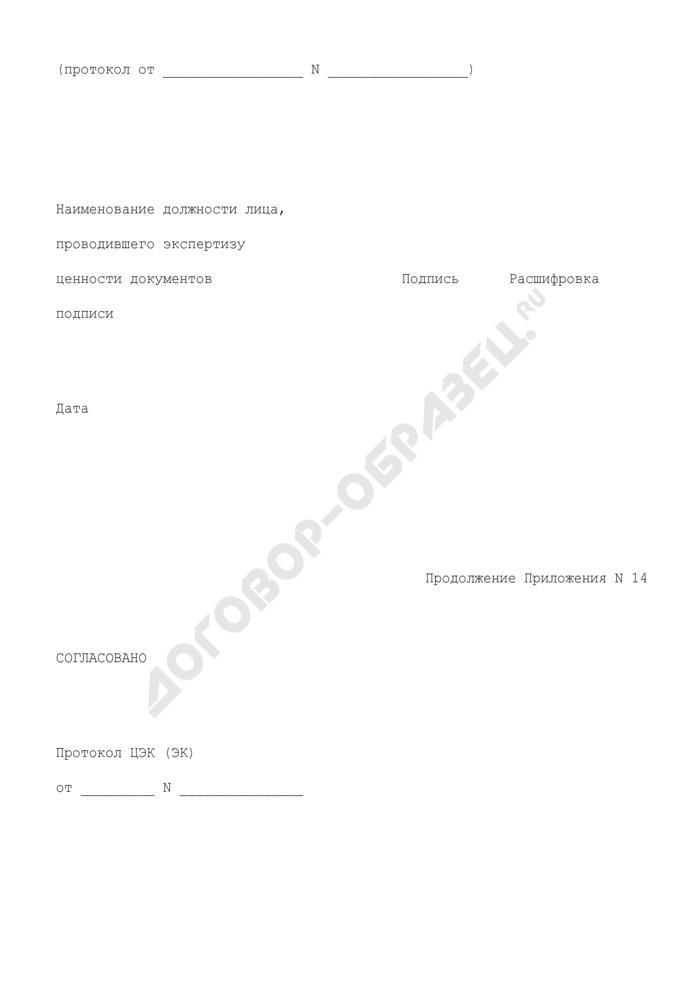 Форма акта о выделении к уничтожению документов Федерального казначейства, не подлежащих хранению. Страница 3