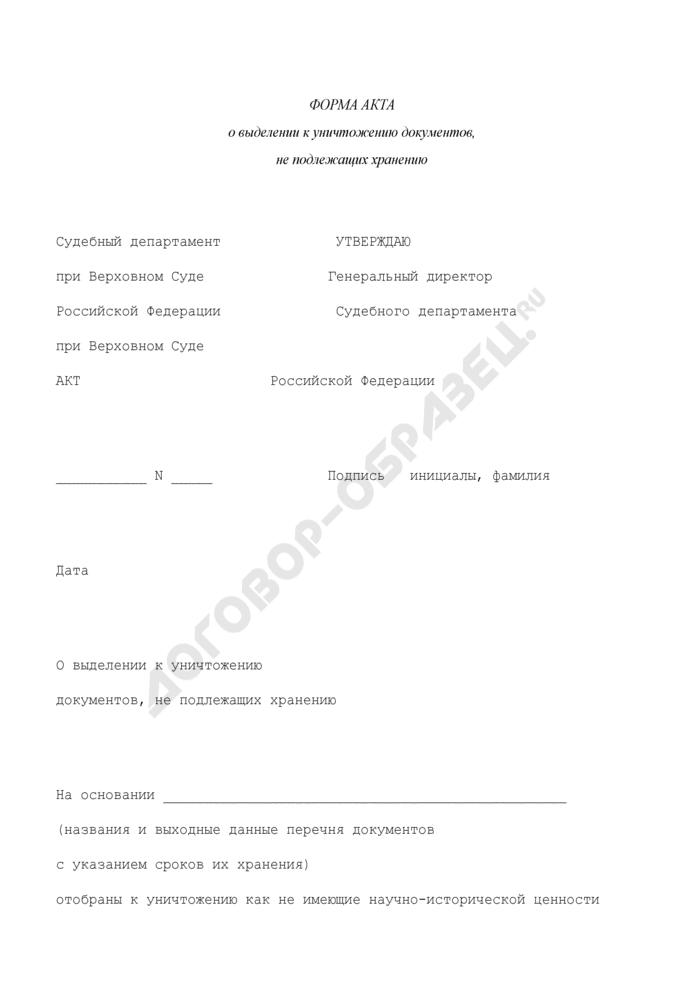 Форма акта о выделении к уничтожению документов, не подлежащих хранению в Судебном департаменте при Верховном Суде Российской Федерации. Страница 1
