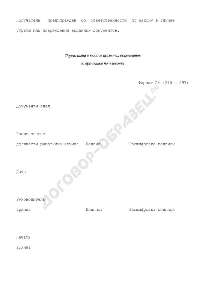 Форма акта о выдаче архивных документов во временное пользование в архивном фонде Российской Федерации, государственных и муниципальных архивах, музеях и библиотеках, организациях российской академии наук. Страница 3