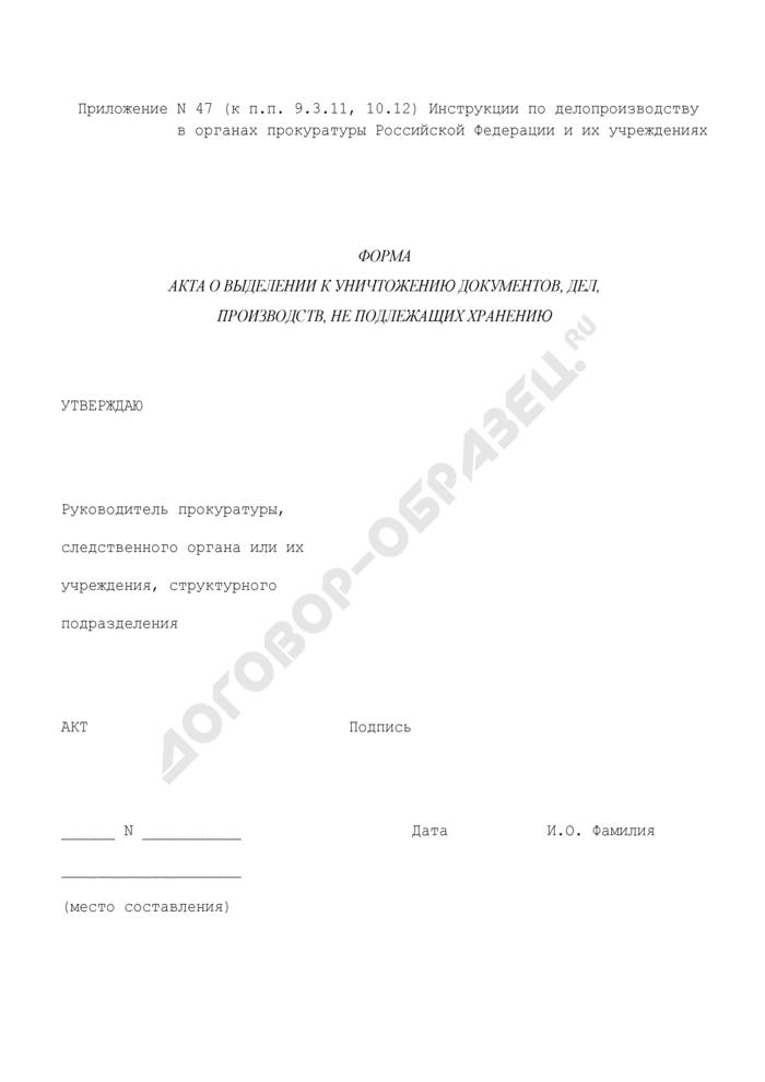 Форма акта о выделении к уничтожению документов, дел, производств, не подлежащих хранению в органах прокуратуры Российской Федерации. Страница 1