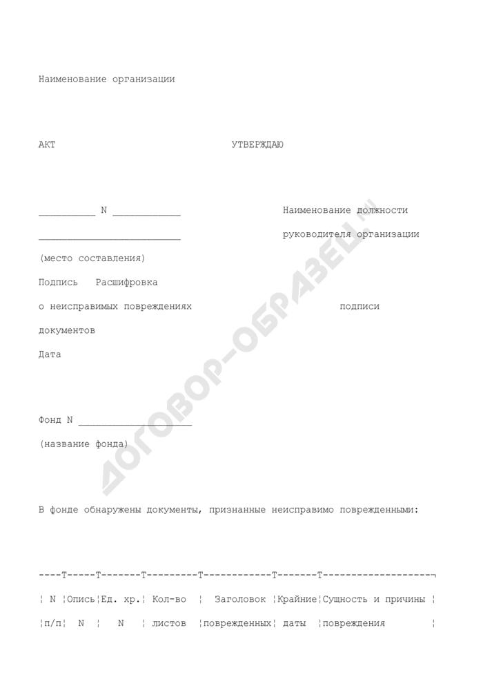Форма акта о неисправимых повреждениях документов. Страница 1