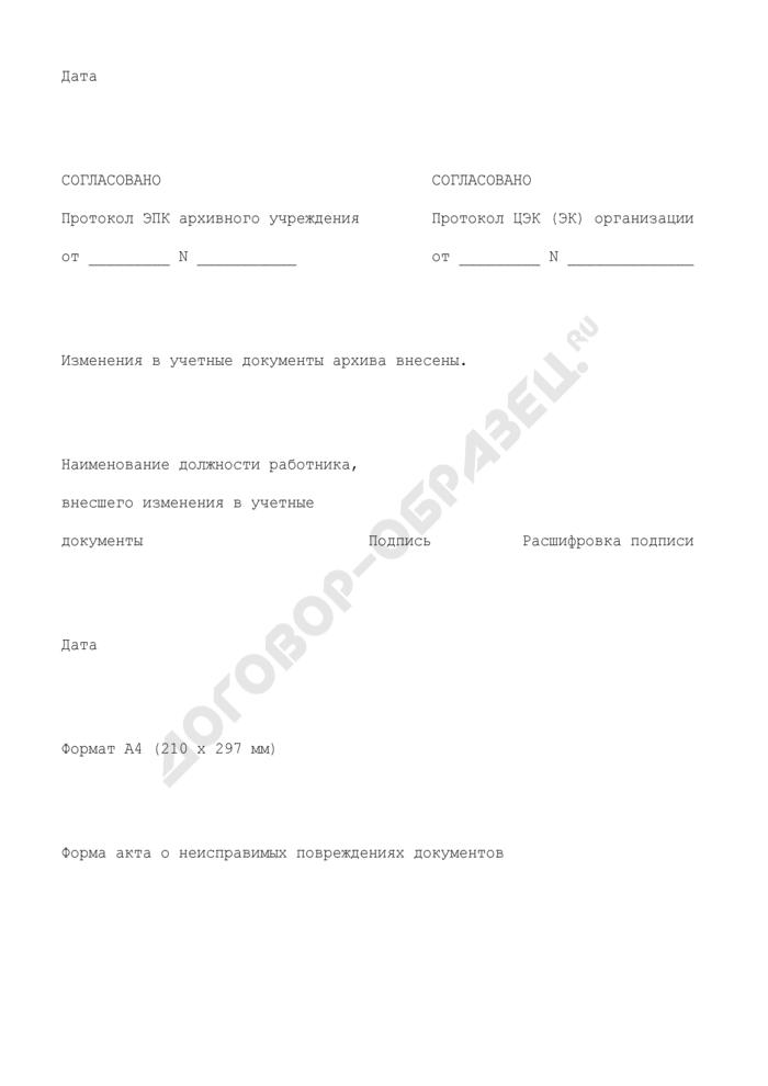 Форма акта о неисправимых повреждениях документов. Страница 3