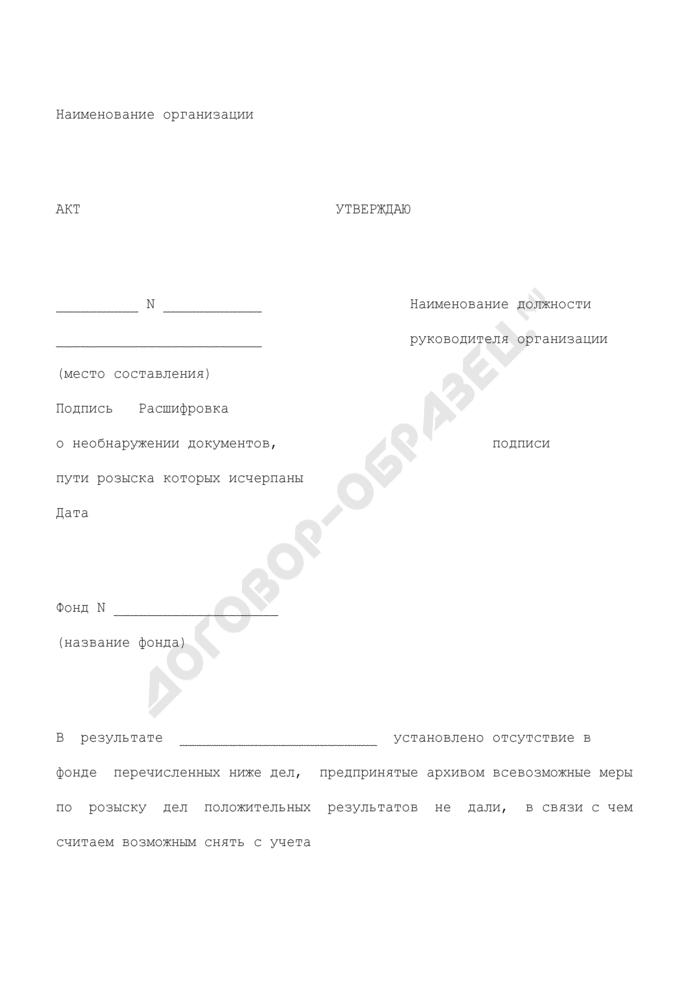 Форма акта о необнаружении дел, пути розыска которых исчерпаны. Страница 1