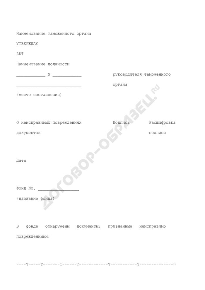 Форма акта о неисправимых повреждениях документов таможенного органа. Страница 1