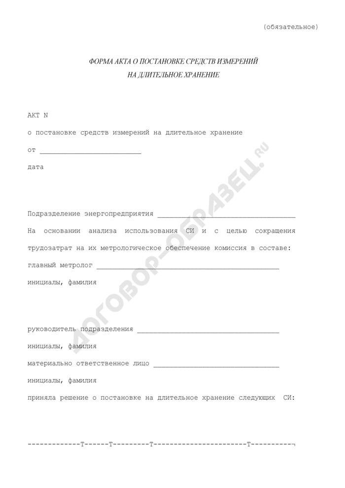 Форма акта о постановке средств измерений энергопредприятия на длительное хранение. Страница 1