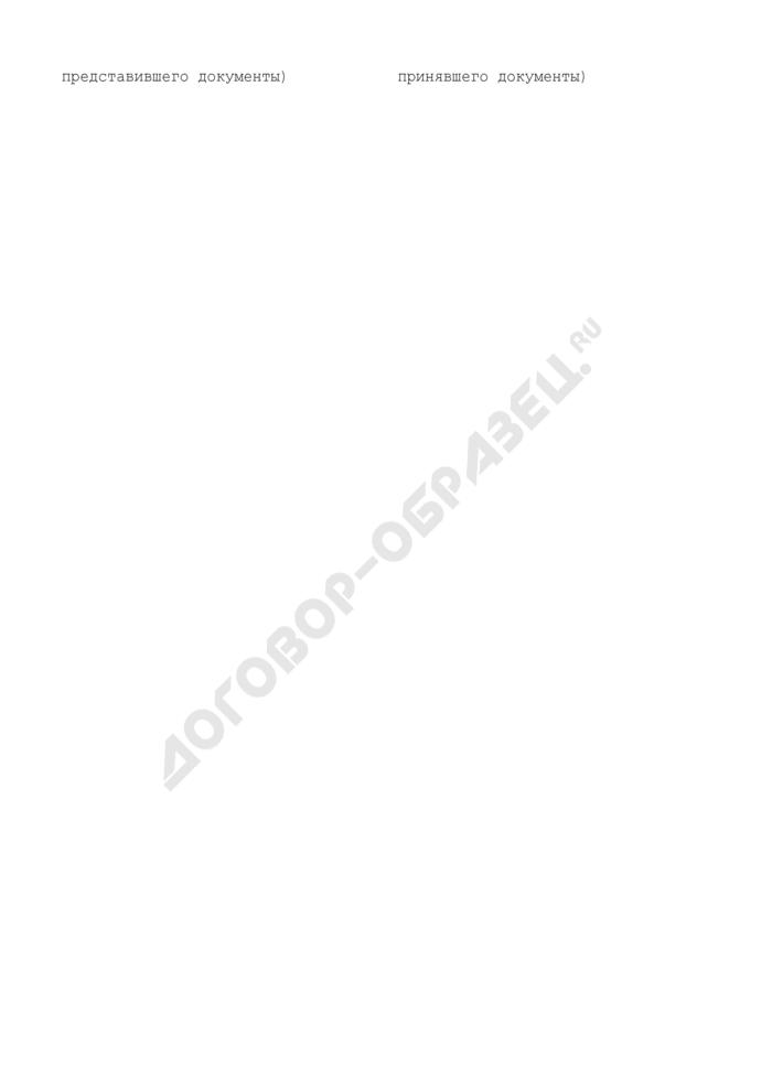 Форма акта о приеме документов, представленных лично в Министерство здравоохранения Московской области на соискание премии Губернатора Московской области. Страница 3