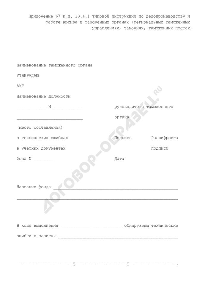 Форма акта о технических ошибках в учетных документах фонда таможенного органа. Страница 1