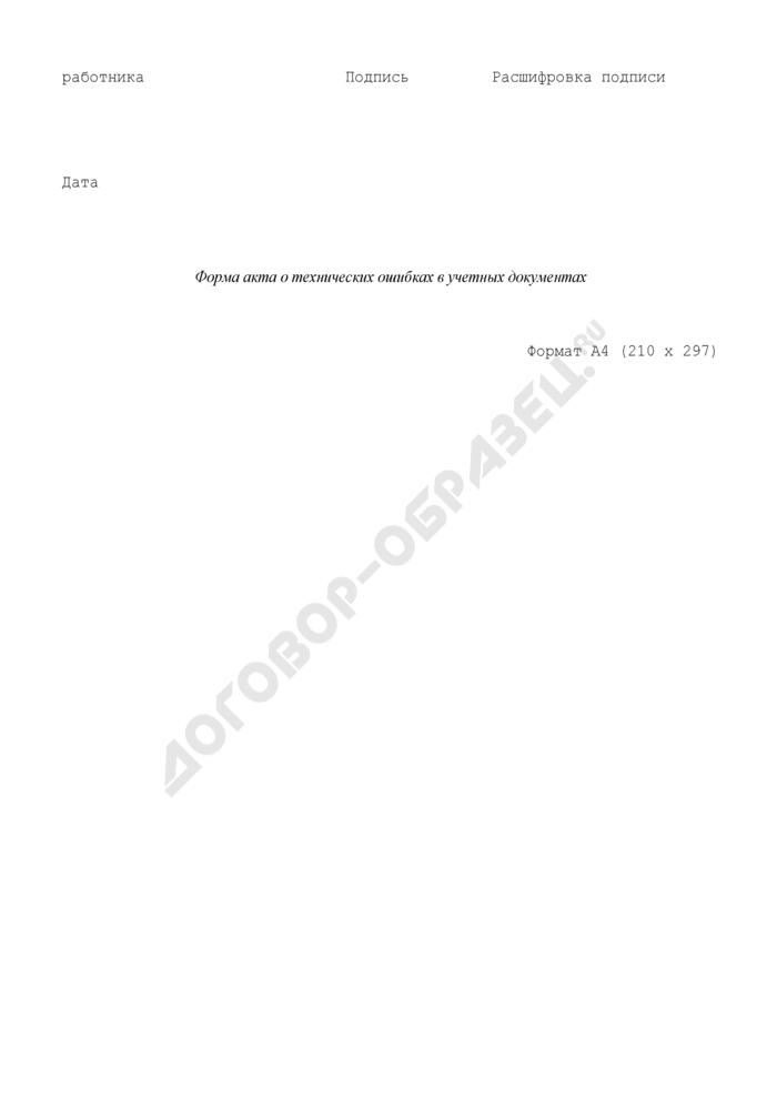 Форма акта о технических ошибках в учетных документах архивного фонда Российской Федерации, государственных и муниципальных архивов, музеев и библиотек, организаций российской академии наук. Страница 3