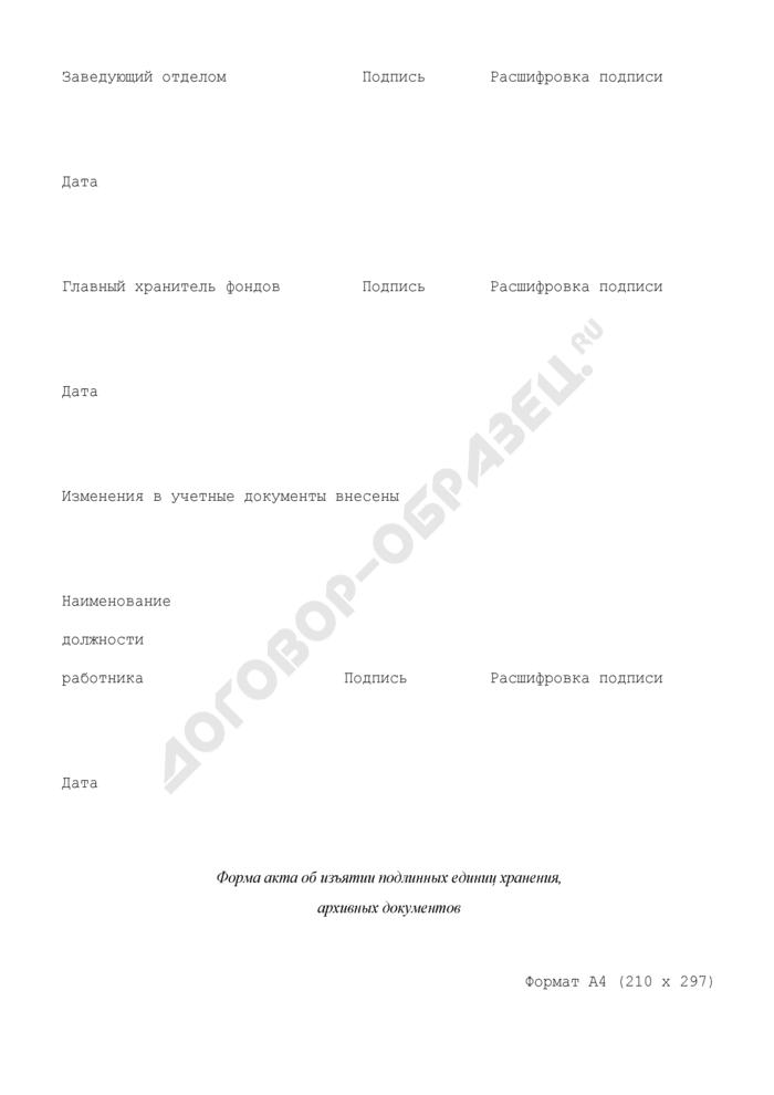 Форма акта об изъятии подлинных единиц хранения, архивных документов  в архивном фонде Российской Федерации, государственных и муниципальных архивах, музеях и библиотеках, организациях российской академии наук. Страница 3