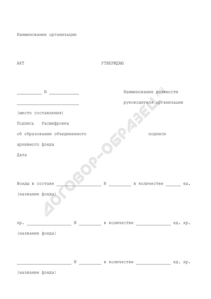 Форма акта об образовании объединенного архивного фонда. Страница 1