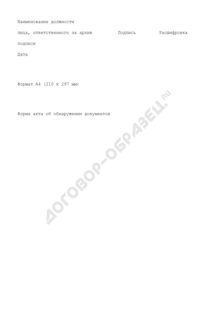Форма акта об обнаружении документов (неучтенных) в фонде (хранилище, рабочем помещении) таможенного органа. Страница 3
