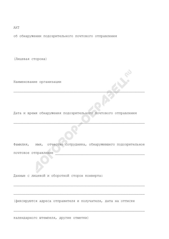 Форма акта об обнаружении подозрительного почтового отправления в системе Министерства Российской Федерации по делам гражданской обороны, чрезвычайным ситуациям и ликвидации последствий стихийных бедствий. Страница 1