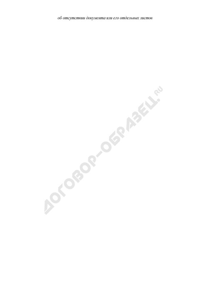 Форма акта об отсутствии документа или его отдельных листов в системе Министерства Российской Федерации по делам гражданской обороны, чрезвычайным ситуациям и ликвидации последствий стихийных бедствий. Страница 2