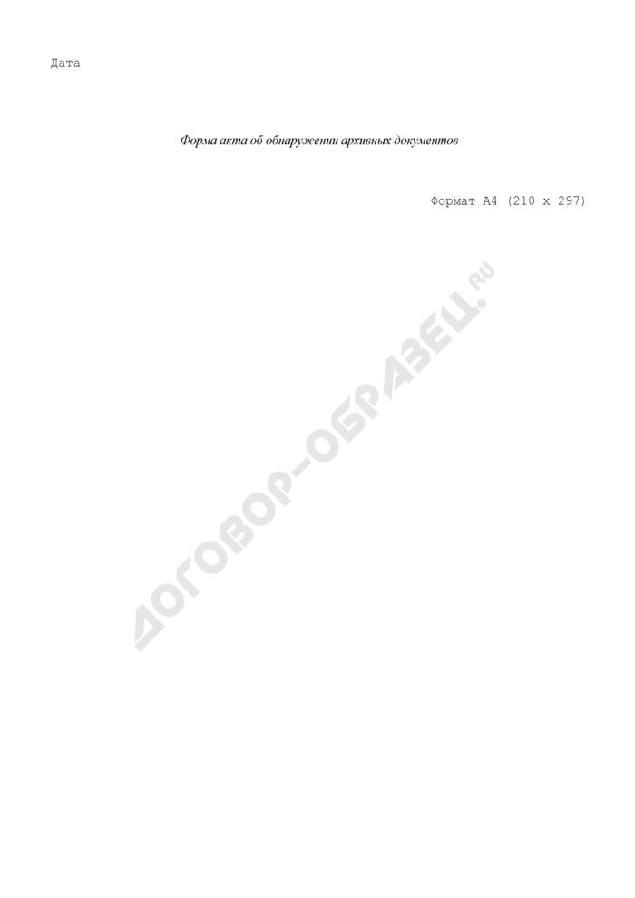 Форма акта об обнаружении архивных документов в архивном фонде Российской Федерации, государственных и муниципальных архивах, музеях и библиотеках, организациях российской академии наук. Страница 3