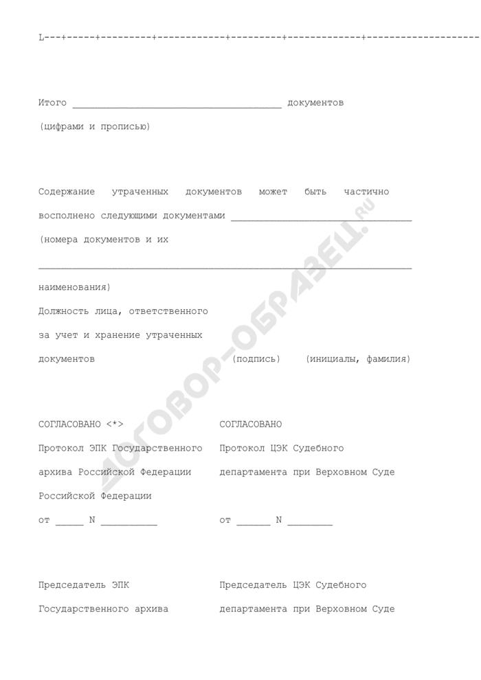 Форма акта об утрате документа в аппарате (управлениях, отделах) Судебного департамента при Верховном Суде Российской Федерации. Страница 2