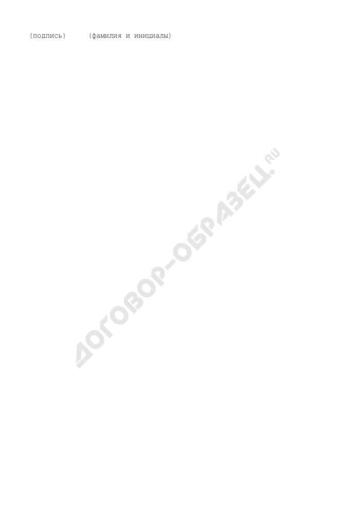 Форма акта об уничтожении номерных бланков Судебного департамента с изображением Государственного герба Российской Федерации. Страница 3
