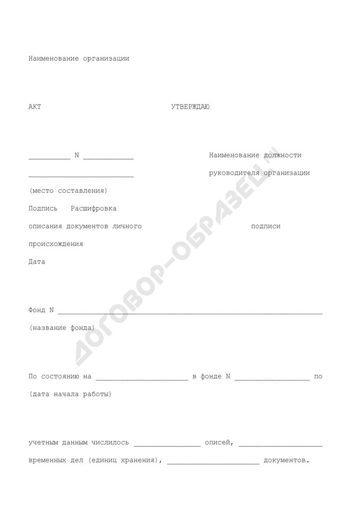 Форма акта описания документов личного происхождения. Страница 1