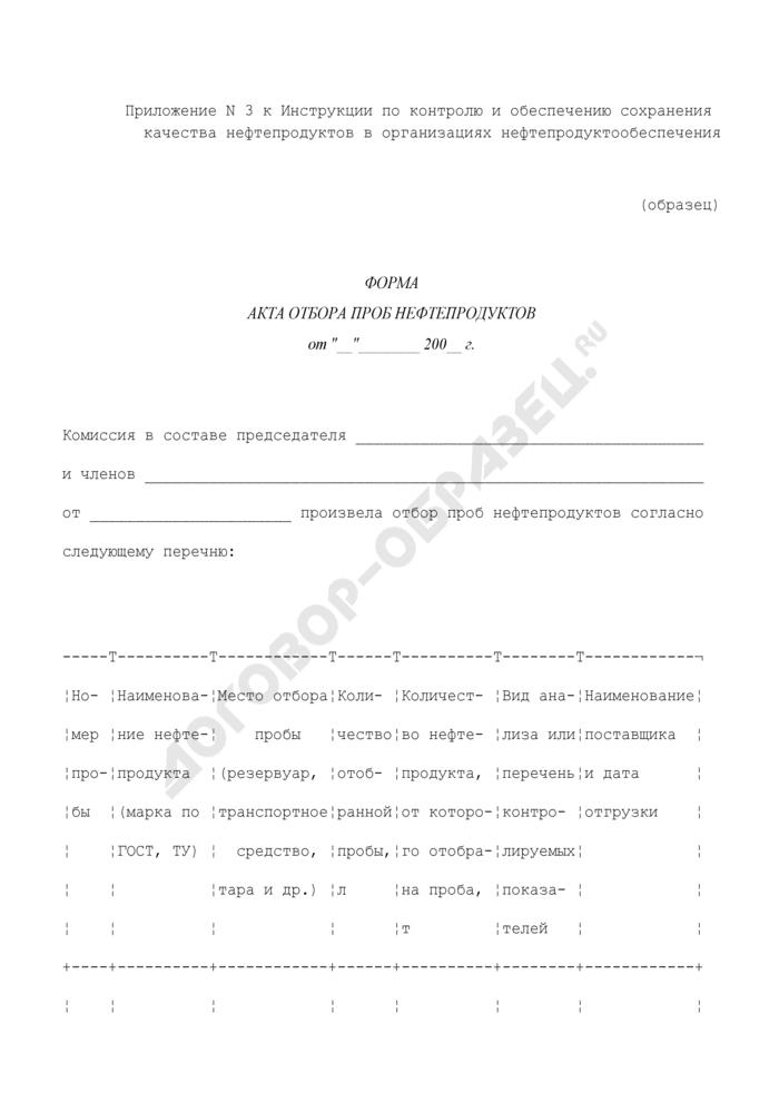 Форма акта отбора проб нефтепродуктов. Страница 1