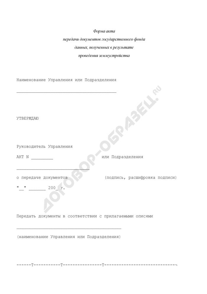 Форма акта передачи документов государственного фонда данных, полученных в результате проведения землеустройства. Страница 1