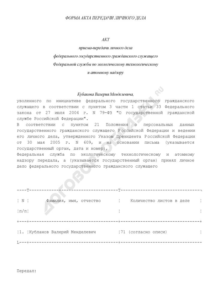 Форма акта передачи личного дела федерального государственного гражданского служащего Федеральной службы по экологическому технологическому и атомному надзору. Страница 1