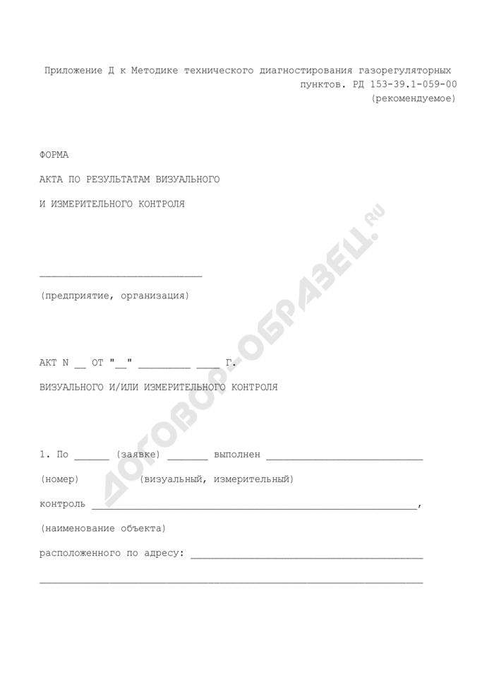 Форма акта по результатам визуального и измерительного контроля (рекомендуемая). Страница 1