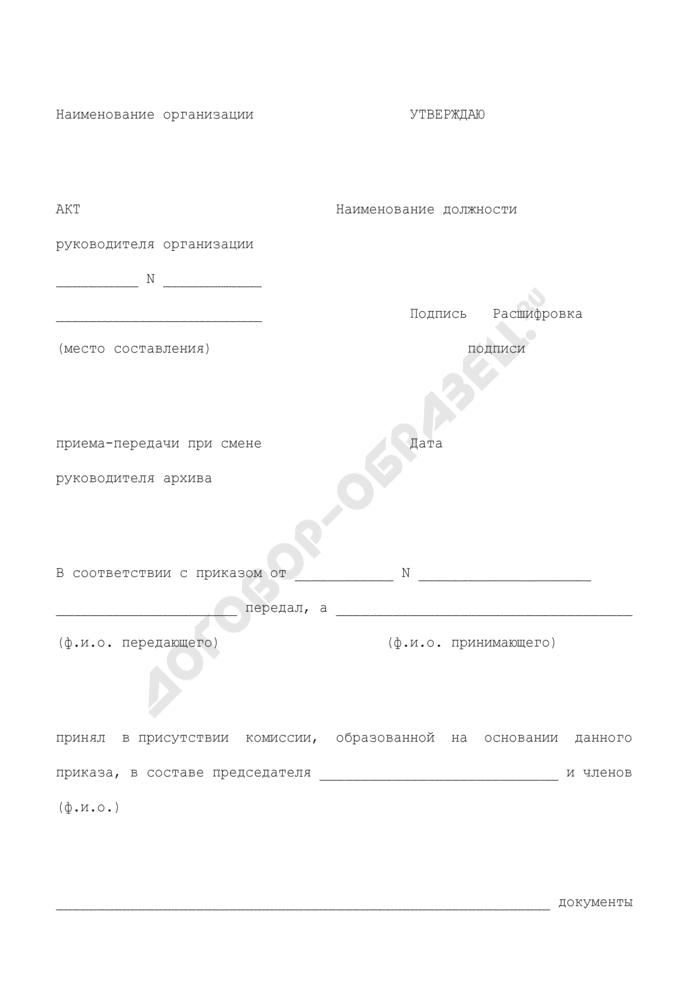 Форма акта приема-передачи при смене руководителя архива. Страница 1