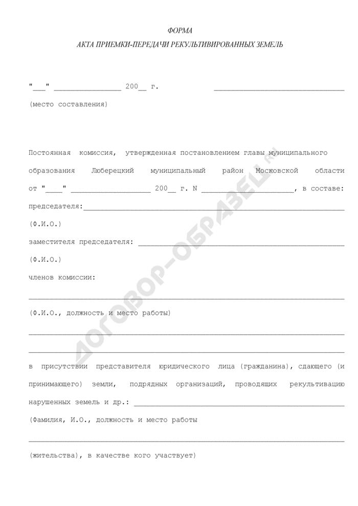 Форма акта приемки-передачи рекультивированных земель на территории Московской области. Страница 1