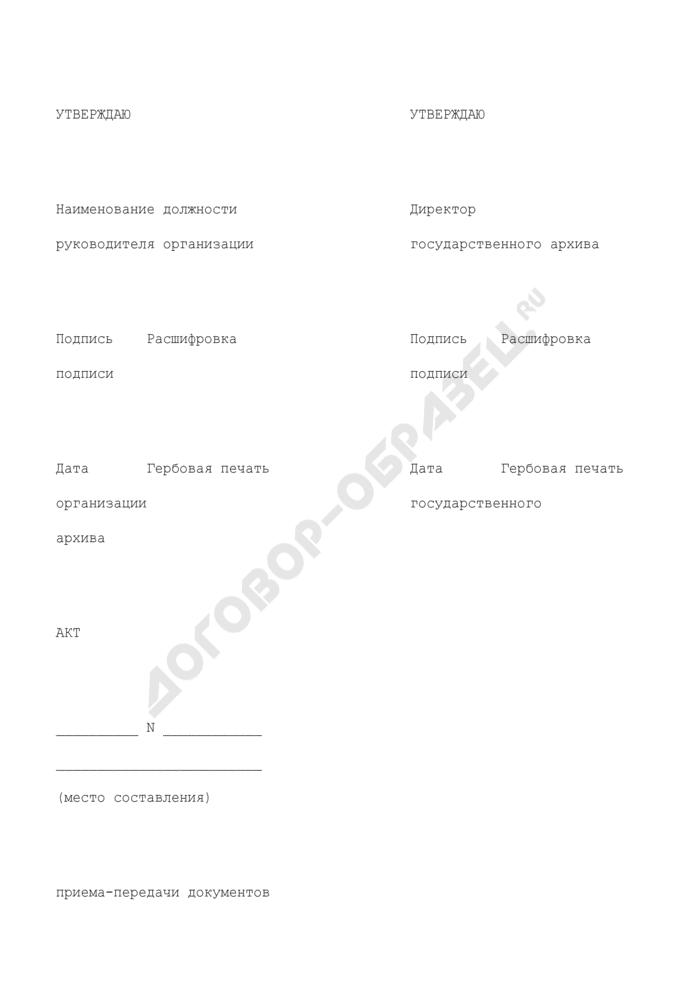 Форма акта приема-передачи документов на государственное хранение. Страница 1