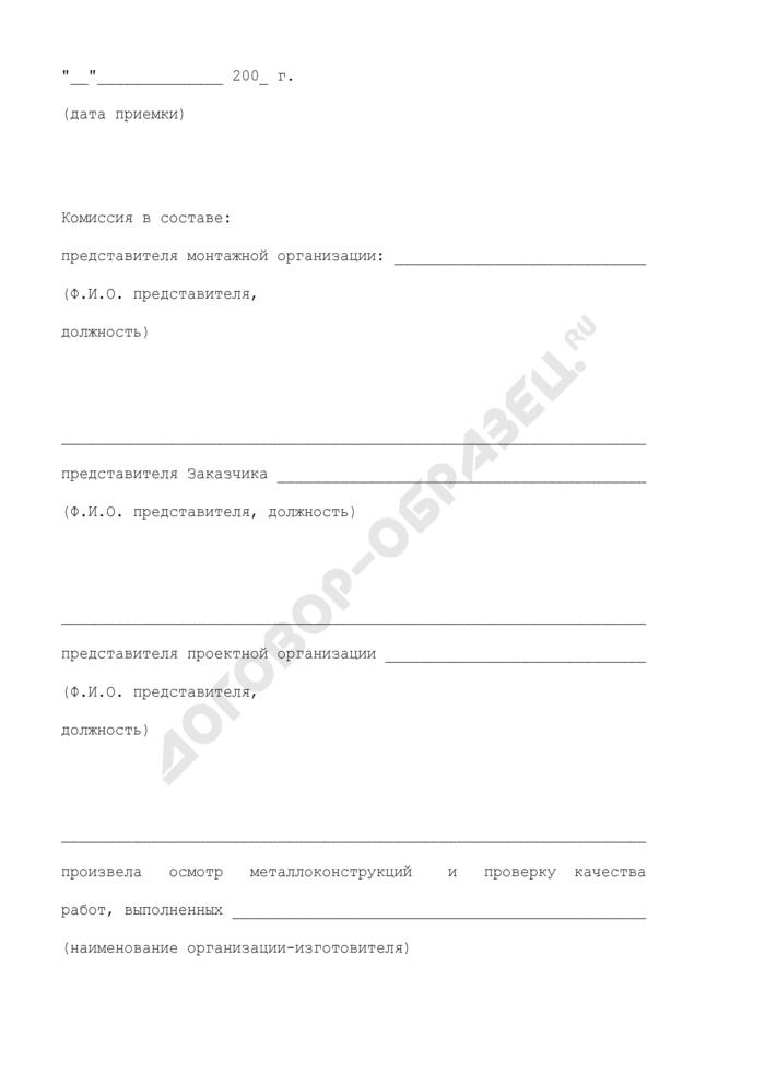 Форма акта приемки металлоконструкций резервуара для сборки. Страница 2