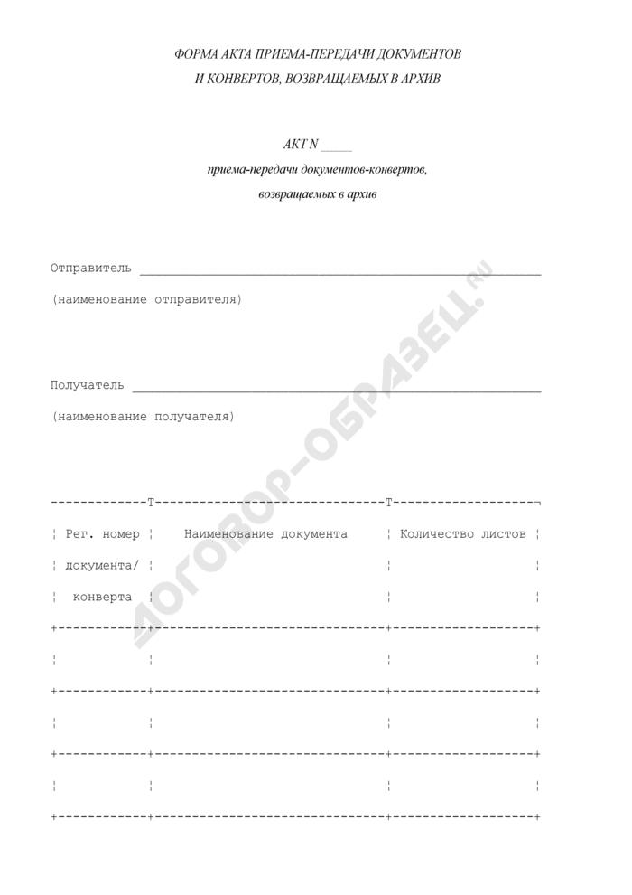 Форма акта приема-передачи документов и конвертов, возвращаемых в архив централизованной обработки данных. Страница 1