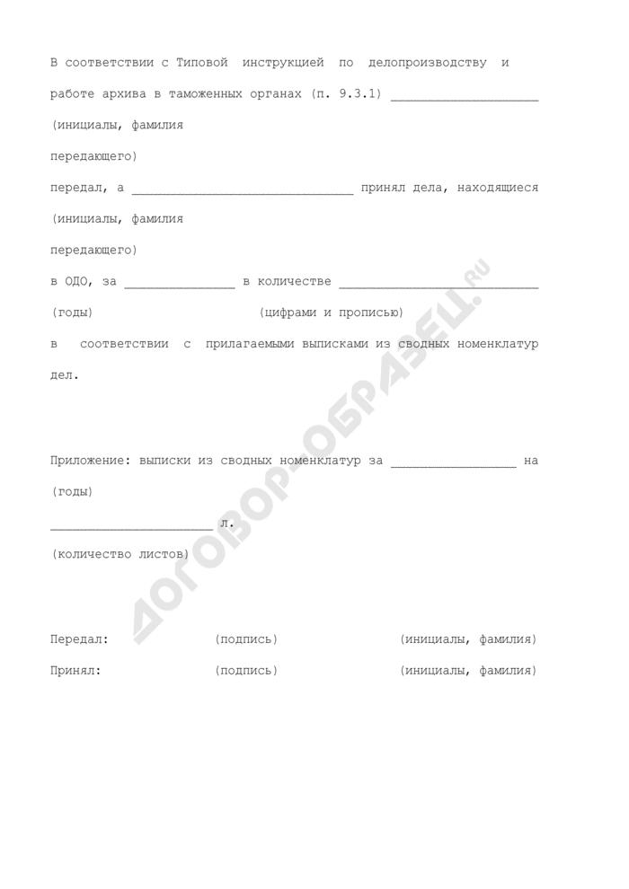 Форма акта приема-передачи дел в таможенных органах. Страница 1