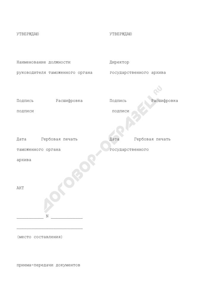 Форма акта приема-передачи документов таможенного органа на государственное хранение. Страница 1