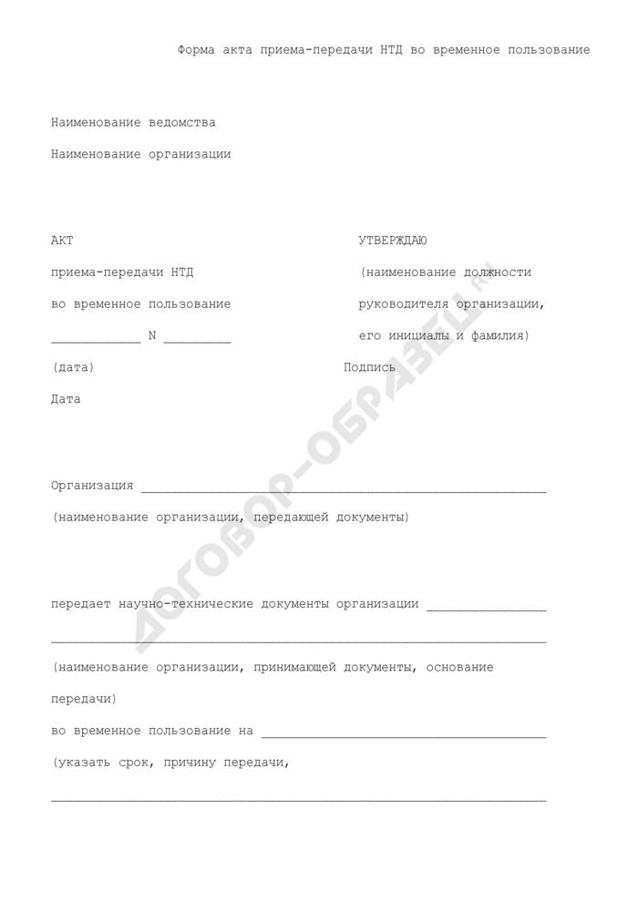 Форма акта приема-передачи научно-технической документации во временное пользование. Страница 1