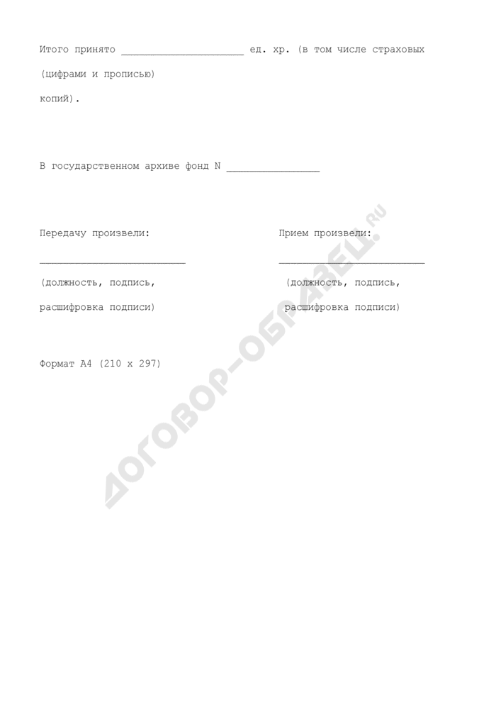 Форма акта приема-передачи научно-технической документации на государственное хранение. Страница 3