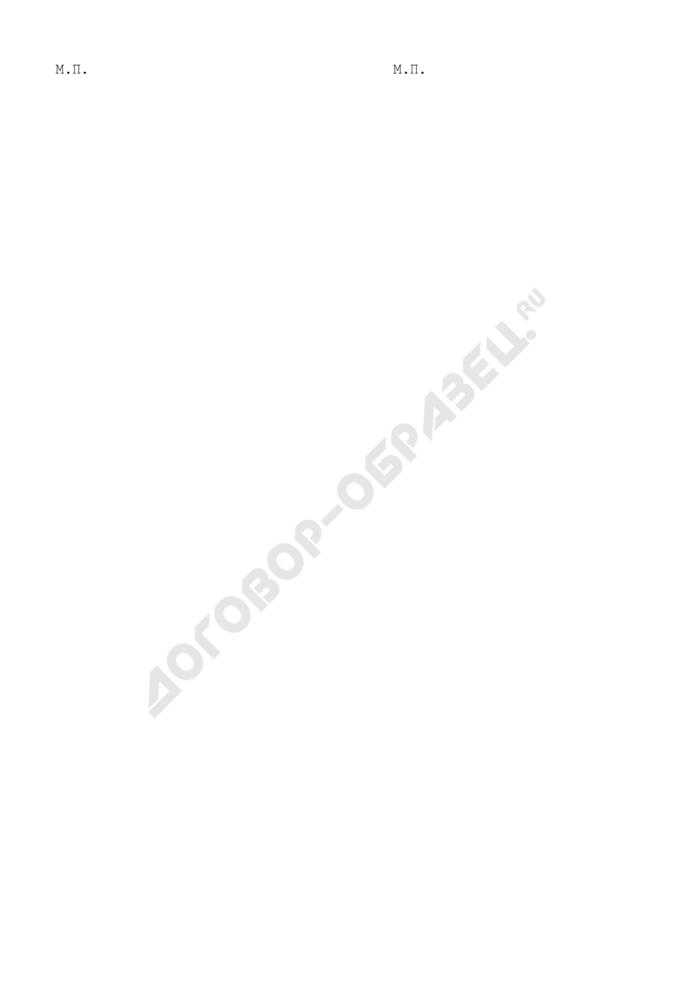 Форма акта приемки-передачи товаров (приложение к государственному контракту на поставку товаров для государственных нужд города Москвы). Страница 3