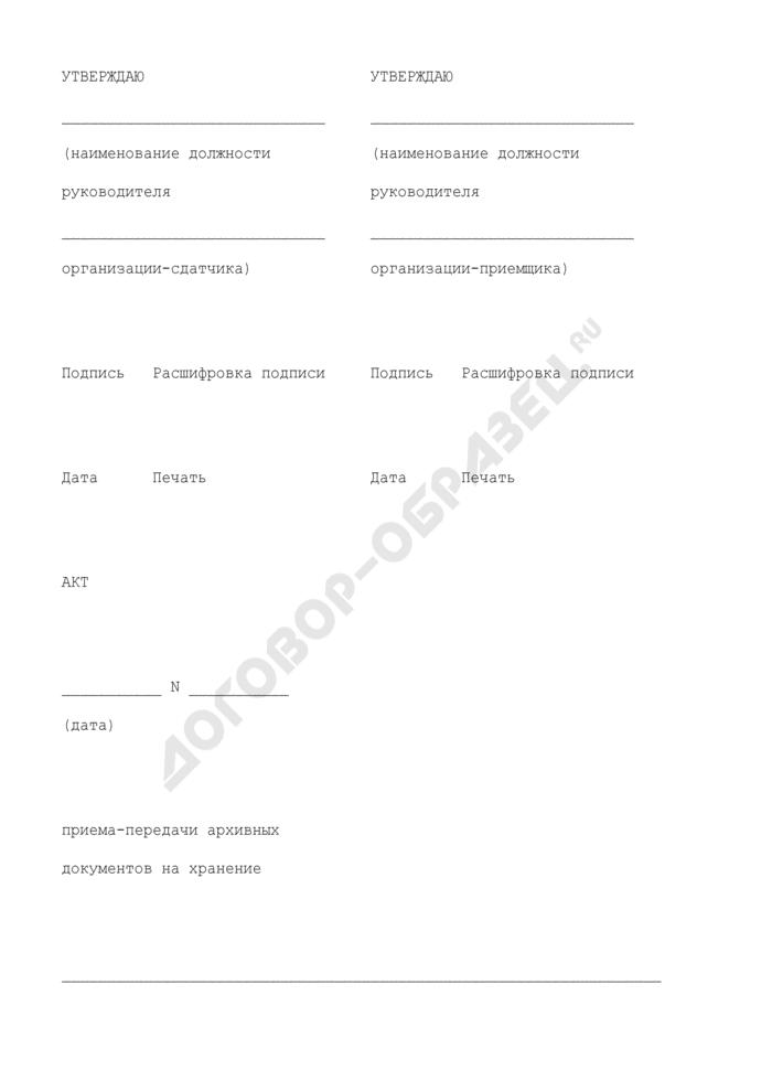 Форма акта приема-передачи документов на хранение при организации хранения, комплектования, учета и использования документов архивного фонда Российской Федерации и других архивных документов в государственных и муниципальных архивах, музеях и библиотеках, организациях Российской академии наук. Страница 1