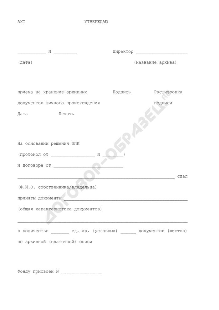 Форма акта приема на хранение документов личного происхождения при организации хранения, комплектования, учета и использования документов архивного фонда Российской Федерации и других архивных документов в государственных и муниципальных архивах, музеях и библиотеках, организациях Российской академии наук. Страница 1