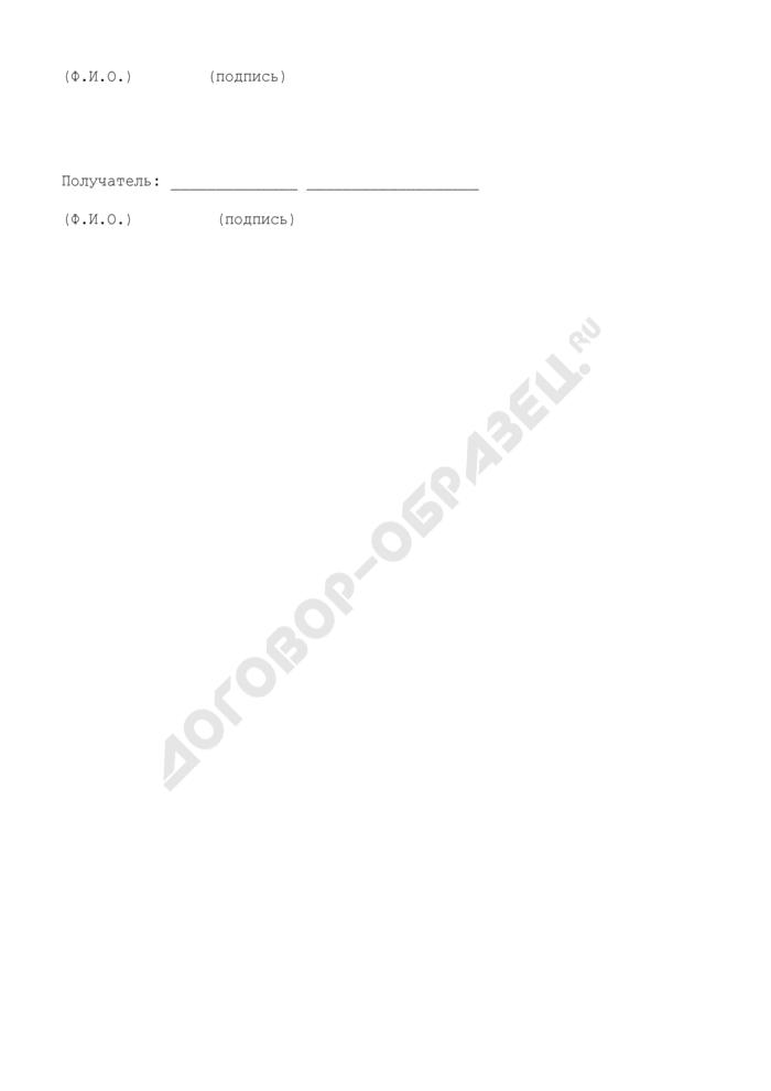 Форма акта приема-передачи пачек документов в Федеральную налоговую службу России по централизованной обработке данных. Страница 2