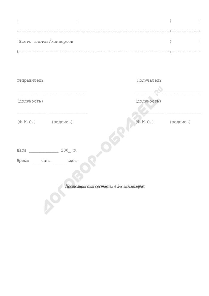 Форма акта приема-передачи налоговых документов (конвертов), возвращаемых в архив. Страница 2