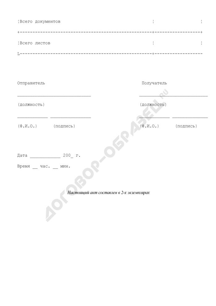 Форма акта приема-передачи налоговых документов, изъятых из архива. Страница 2