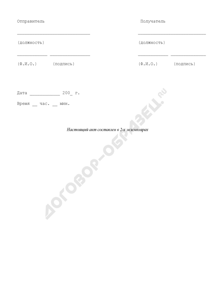 Форма акта приема-передачи конвертов документов, изъятых из архива. Страница 2