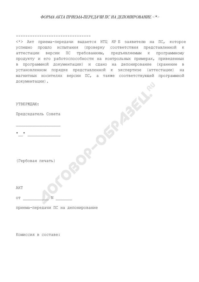 Форма акта приема-передачи программного средства на депонирование. Страница 1