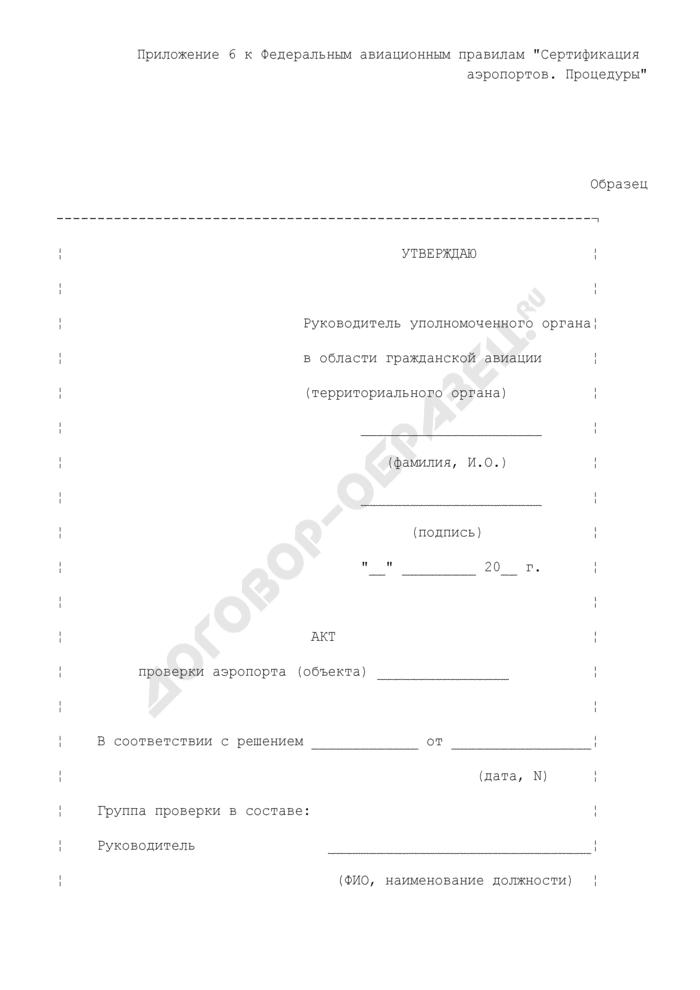 Форма акта проверки аэропорта (объекта) для выдачи сертификата соответствия. Страница 1