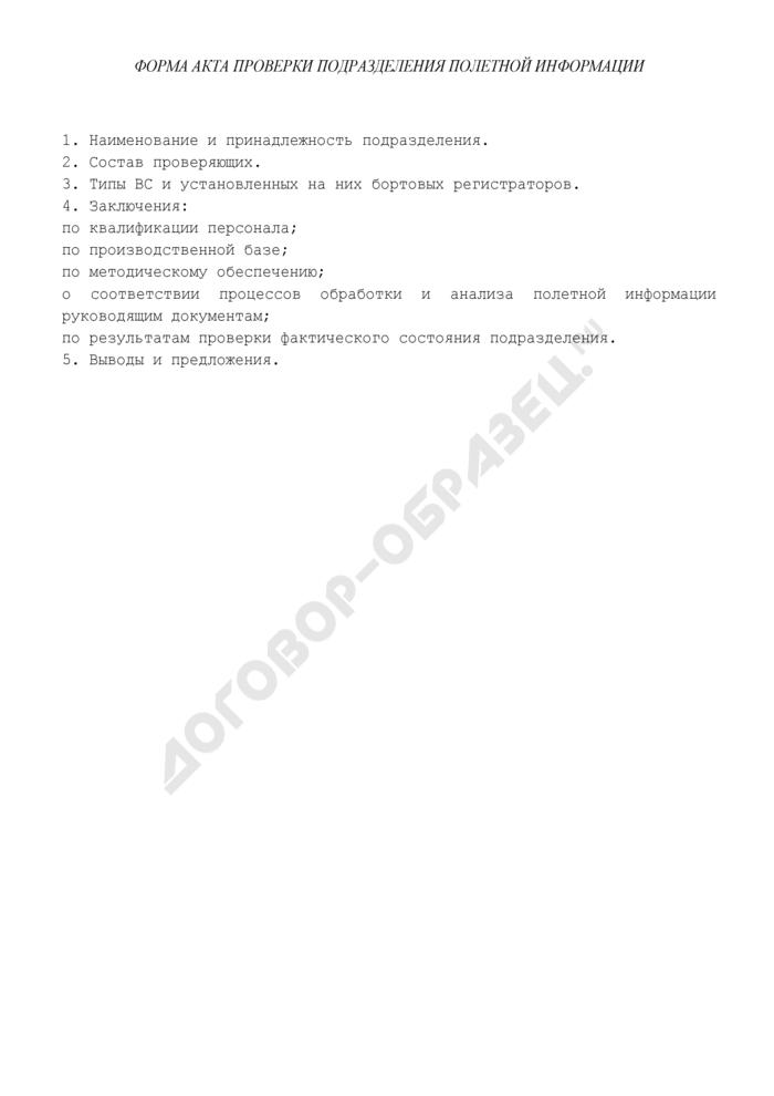 Форма акта проверки подразделения полетной информации. Страница 1
