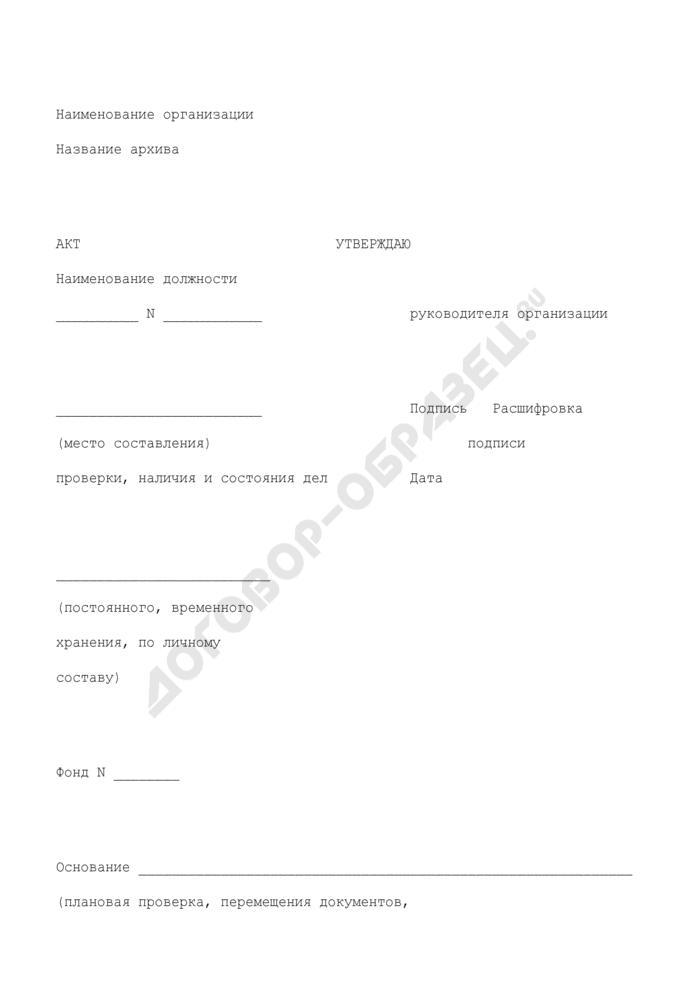 Форма акта проверки наличия и состояния дел фонда. Страница 1